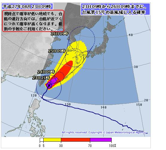 台風15気象庁