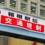 箱根駅伝2016のコース1区2区3区の観戦ポイントと通過時間は?
