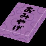 【USJお土産】会社用!値段1000円以下オススメお菓子を紹介