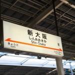 ハローキティのコラボ新幹線はいつから、どこで走るのですか?